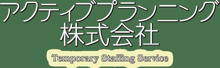 人材派遣サービス アクティブプランニング株式会社